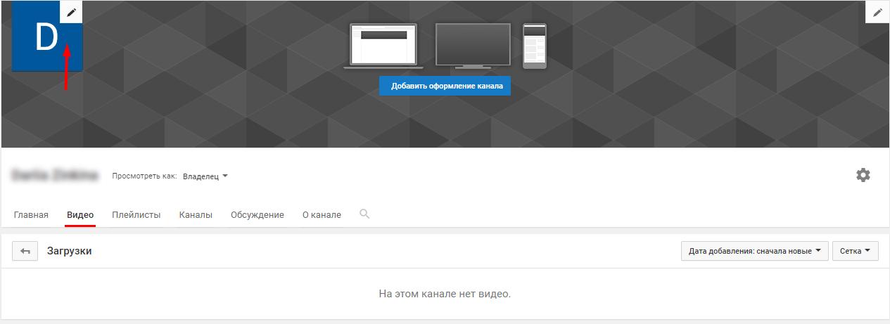 добавление аватара на ютуб канале